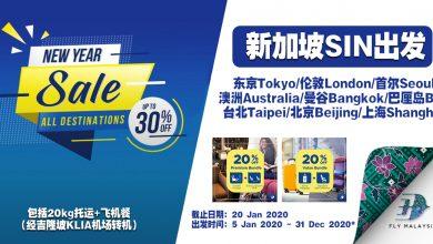 Photo of 【新加坡SIN出发】马航MAS高达30%折扣!飞往东京Tokyo/伦敦London/首尔Seoul/澳洲Australia/曼谷Bangkok!包括20kg托运+飞机餐![Exp: 20 Jan 2020]