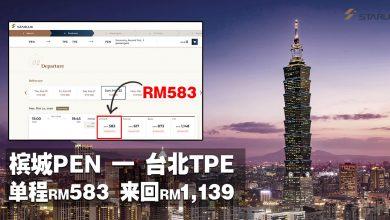 Photo of 【新路线】星宇航空Starlux:槟城Penang 直飞 台北Taipei 来回RM1,139起!包括20kg托运+飞机餐!