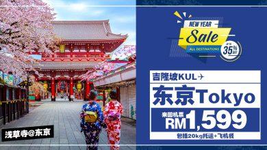 Photo of 【#时间表】吉隆坡KUL — 东京Tokyo 来回RM1,599 包括20kg托运+飞机餐![Exp: 20 Jan 2020]
