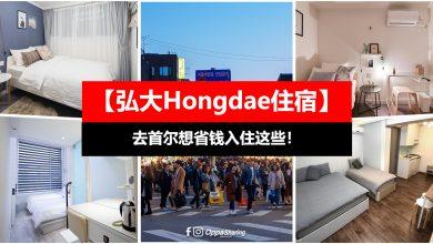 Photo of 【首尔Seoul酒店】TOP 6 弘大Hongdae值得入住的Budget酒店 · 靠近车站 · CP值高