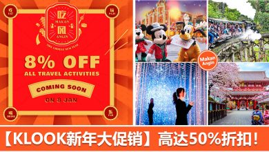 Photo of #KLOOK【新年大促销】全场8%OFF+50%半价优惠!