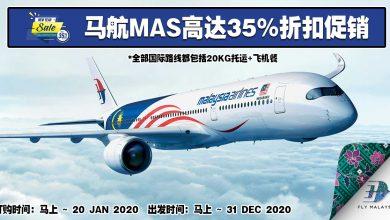 Photo of 【马航MAS促销】全部路线高达35%折扣!包括20kg托运+飞机餐![Exp: 20 Jan 2020]