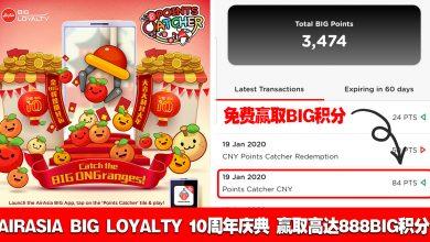 Photo of AirAsia BIG Loyalty 10周年庆典,全新应用内游戏上线!赢取高达888BIG积分!