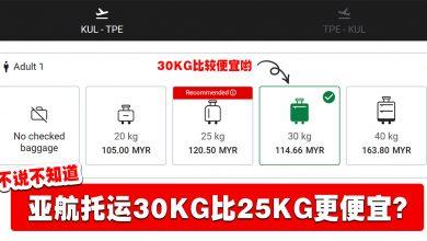 Photo of 【#不说不知道】为什么AirAsia行李30kg比25kg来得便宜?