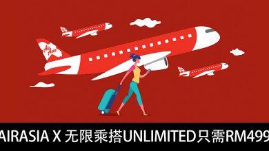 Photo of 【机票促销】AirAsia X 无限乘搭Unlimited只需RM499!
