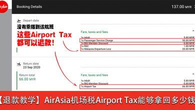 Photo of 【退款教学】AirAsia机场税Airport Tax能够拿回多少钱?如何申请?