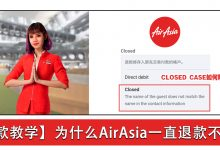 "Photo of 【退款教学】AirAsia退款Case Closed了怎么办?""The Name of the guest does not match the name in the contact information."" [附上解决方法]"