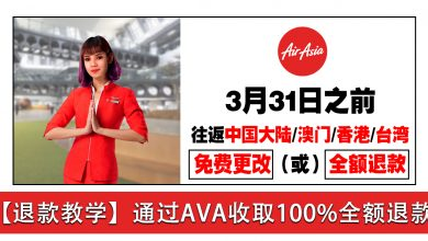 Photo of 【AirAsia退款手续】往返中国大陆·澳门·香港·台湾路线 100%退款!通过AVA简单操作!