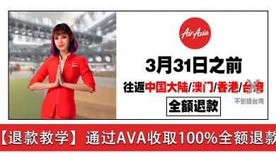 Photo of 【AirAsia退款手续】往返中国大陆·澳门·香港· (不包括台湾) 路线 100%退款!通过AVA简单操作!