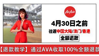 Photo of 【AirAsia退款手续】往返中国大陆·澳门·香港· 路线 100%退款!通过AVA简单操作!