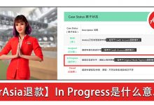 Photo of 【AirAsia退款】Case Number显示 New/Assigned/ In Progress/Closed分别代表什么意思?