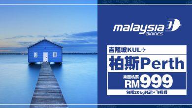 Photo of 【#时间表】吉隆坡KUL — 柏斯Perth 来回RM999 包括20kg托运+飞机餐![Exp: 16 Feb 2020]