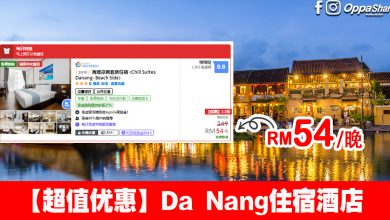 Photo of 【超值优惠】岘港Da Nang酒店双人房一晚RM54而已!#只限今天订购