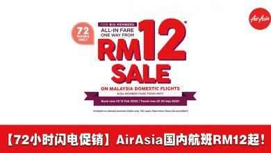 Photo of 【72小时闪电促销】AirAsia国内航班最低从RM12起![Exp: 12 Feb 2020]