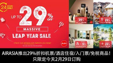 Photo of 【2月29日润年促销】AirAsia推出29%折扣机票/酒店住宿/入门票/免税商品!