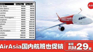 Photo of 【#价钱表】AirAsia国内航班有促销!单程最低RM29起![Exp: 1 Mar 2020]