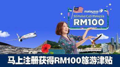 Photo of 【旅游贴士】上网注册获得RM100旅游津贴购买国内机票!