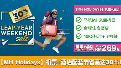 Photo of 【MH Holidays】机票+酒店配套节省高达30%!国内配套RM269起 · 国际配套RM839起![包括来回机票+40kg托运+飞机餐+全程住宿]