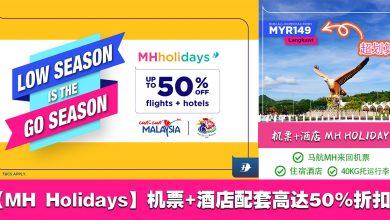 Photo of 【MH Holidays】机票+酒店配套高达50%折扣!国内旅游配套只需RM149起![包括来回机票+酒店住宿+40kg托运]