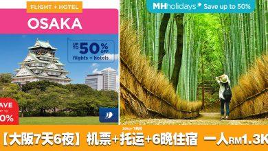 Photo of 【机票+酒店】高达50%折扣!Osaka大阪7天6夜只需RM1,368 [包括20kg托运+飞机餐+6晚住宿] #MHHolidays