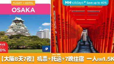 Photo of 【机票+酒店】高达40%折扣!Osaka大阪8天7夜只需RM1,555 [包括20kg托运+飞机餐+7晚住宿] #MHHolidays