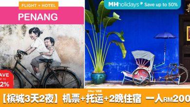 Photo of 【#MH Holidays】机票+酒店 Penang槟城3天2夜只需RM200一人![包括20kg托运+飞机餐+2晚住宿]