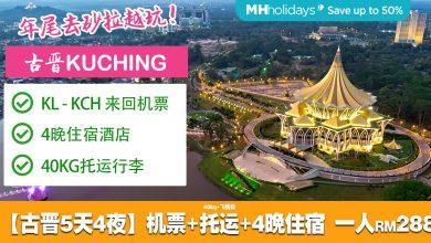 Photo of 【机票+酒店】Kuching古晋5天4夜只需RM288 [包括40kg托运+飞机餐+4晚住宿]