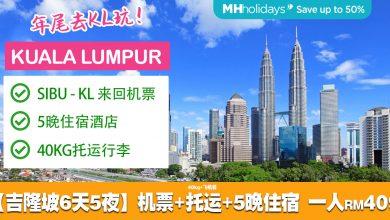 Photo of 【机票+酒店】KL吉隆坡6天5夜只需RM409!包括来回机票+住宿+40kg托运!#MHHolidays