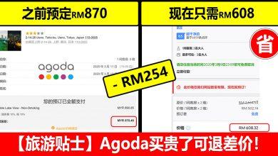 Photo of 【旅游贴士】酒店买贵了竟然可以退差价!#Agoda优惠价格保证