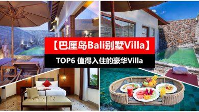 Photo of 【巴厘岛Bali住宿】TOP 6 值得入住的Villa别墅!Seminyak区 · 私人泳池 · CP值高