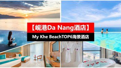 Photo of 【岘港Da Nang酒店】TOP 6 超值的入住!My Khe Beach · CP值高 · 海景酒店