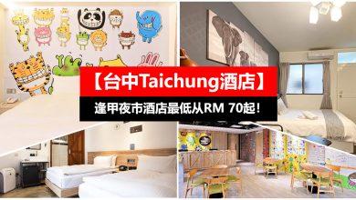Photo of 【台中Taichung酒店】最低从RM 70起!TOP6精选 · 逢甲夜市 · 1~5分钟夜市 · Budget酒店