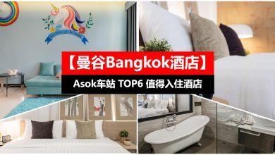 Photo of 【曼谷Bangkok酒店】TOP 6 超值的入住!Asok站 · 2~5分钟车站 · CP值高