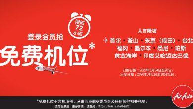 Photo of 【1,000,000张免费机票】亚航长程AirAsia X首次推出免费*机位FREE SEATS促销