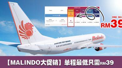 Photo of 【Malindo大促销】国内航班单程最低RM39起!国际航班最低RM99起![Exp: 1 Mar 2020]