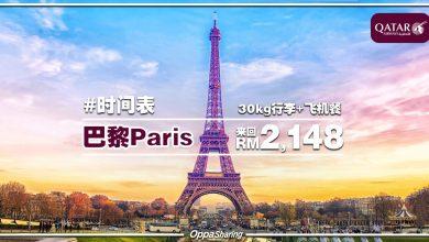 Photo of 【#时间表】吉隆坡KUL — 巴黎Paris 来回RM2,148 包括30kg托运+飞机餐![Exp: 29 Feb 2020]