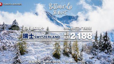 Photo of 【#时间表】吉隆坡KUL — 苏黎世Zurich (瑞士Switzerland) 来回RM2,188 包括30kg托运+飞机餐![Exp: 9 Feb 2020]