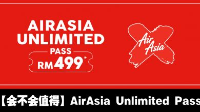 Photo of 【AirAsia Unlimited Pass】会不会值得购买?
