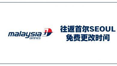 Photo of 【免费更改机票】乘搭马航Malaysia Airlines 往返首尔Seoul的航班可以申请免费更改!