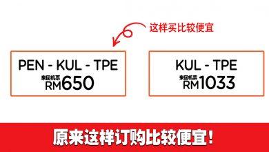 Photo of 【#不说不知道】原来机票这样订购比较便宜?