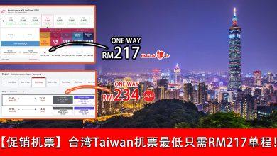 Photo of 【促销机票】台湾Taiwan机票最低只需RM217单程!