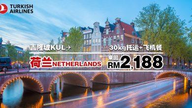 Photo of 【#时间表】吉隆坡KUL — 荷兰Netherlands (阿姆斯特丹Amsterdam) 来回RM2,188 包括30kg托运+飞机餐![Exp: 16 Feb 2020]