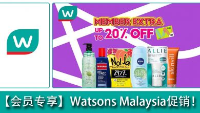 Photo of 【会员专享】Watsons Malaysia促销!Member Extra up to 20%