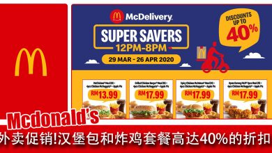 Photo of 【McDonald's】McDelivery大促销!Discouts Up to 40%