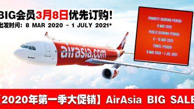 Photo of 【2020年第一季大促销】AirAsia BIG SALE is BACK! 会员3月8日开始订购!#星期六晚上不睡觉