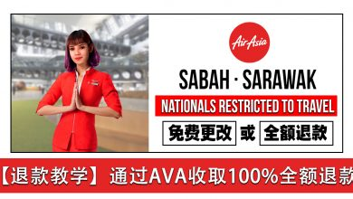 Photo of 【退款教学】往返沙巴Sabah·砂拉越Sarawak的航班,受影响乘客可退款!通过AVA提交!