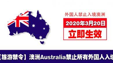 Photo of 【旅游禁令】从3月20日起,所有外国人禁止入境澳洲Australia直到另行通知!