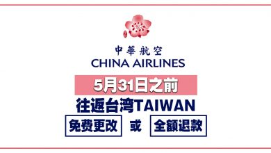 Photo of 【退款教学】华航China Airlines往返台湾Taiwan机票可申请 免费更改 或者 全额退款!