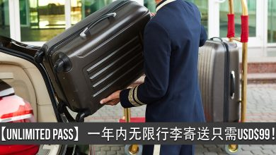 Photo of 【UNLIMITED PASS】一年内无限行李寄送只需USD$99!#LuggAgent #行李特工