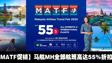 Photo of 【MATF促销】马航MH全部航班高达55%折扣!